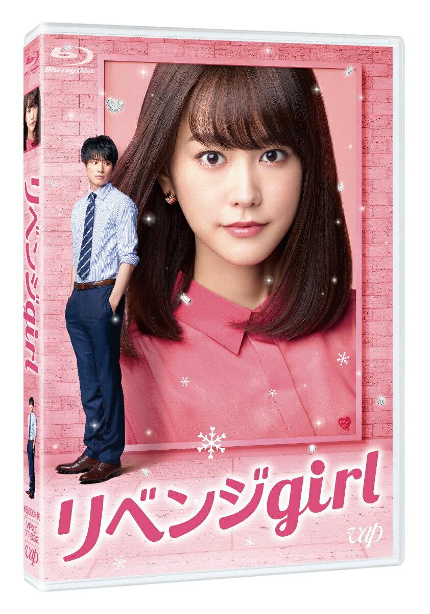 リベンジgirl【Blu-ray】