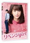 リベンジgirl【Blu-ray】 [ 桐谷美玲 ]