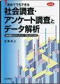 社会調査・アンケート調査とデータ解析第2版