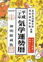 気学運勢暦(平成21年版) [ 高島五流閣本部 ]