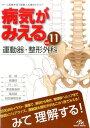 病気がみえる vol.11 運動器・整形外科 [ 医療情報科...