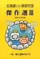 北海道いい旅研究室傑作選(3(2002.JUL-2005)