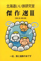 北海道いい旅研究室傑作選(3(2002.JUL-2005)の詳細を見る