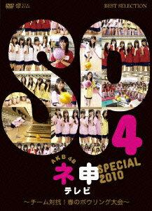【楽天ブックスならいつでも送料無料】AKB48 ネ申テレビ スペシャル ~チーム対抗!春のボウリン...
