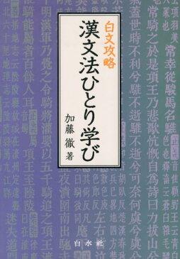 白文攻略 漢文法ひとり学び [ 加藤徹 ]