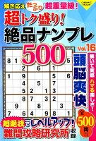 超トク盛り!絶品ナンプレ500(Vol.16)