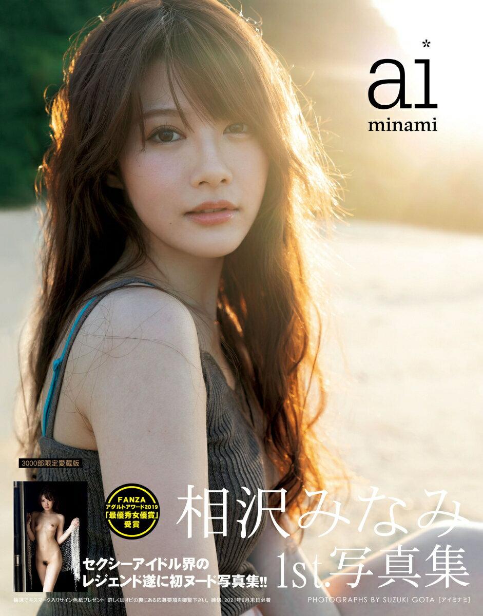 相沢みなみ1st.写真集 aiminami