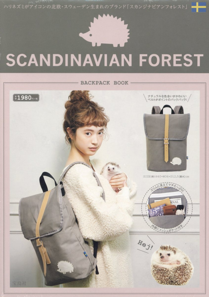 SCANDINAVIAN FOREST BACKPACK BOOK画像