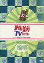 戦国鍋TV 〜なんとなく歴史が学べる映像〜 拾壱 [ 村井良大 ]