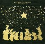 MISIA 星空のライヴ SONG BOOK HISTORY OF HOSHIZORA LIVE [ MISIA ]