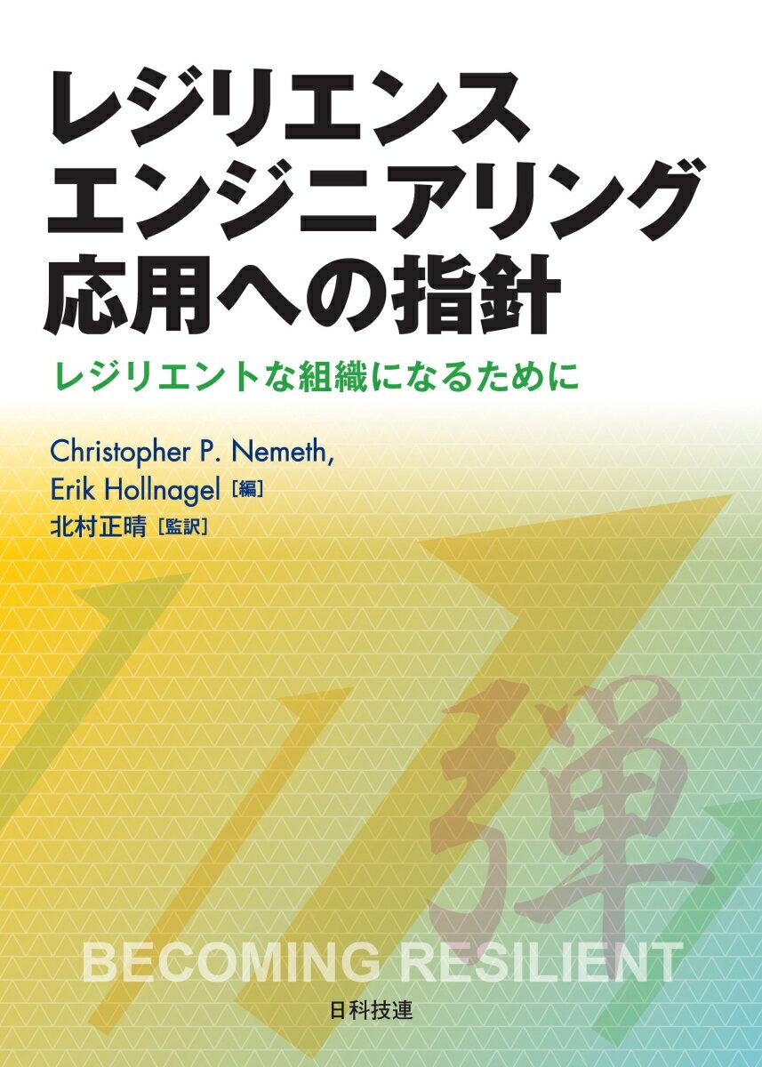 工学, 建設工学  Christopher P. Nemeth