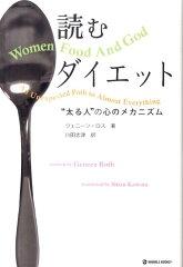 【送料無料】読むダイエット