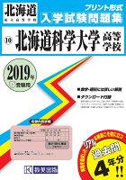 北海道科学大学高等学校(2019年春受験用)