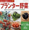 プランター野菜 (プチブティックシリーズ はじめての園芸シリーズ)