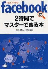 【送料無料】facebookが2時間でマスタ-できる本