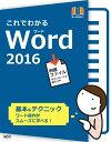これでわかるWord2016 [ 鈴木 光勇 ]