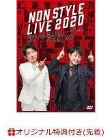 【楽天ブックス限定先着特典】NON STYLE LIVE 2020 新ネタ5本とトークでもやりましょか(クリアファイル)