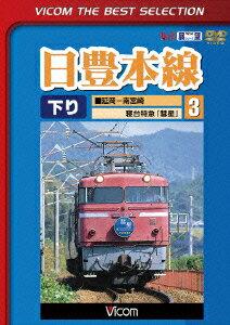 日豊本線3 延岡〜南宮崎 寝台特急彗星