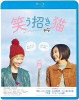 笑う招き猫【Blu-ray】