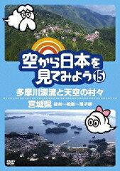 【送料無料】空から日本を見てみよう 15 多摩川源流と天空の村々/宮城県 仙台~松島~鳴子峡