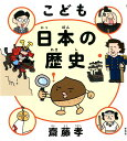 こども日本の歴史 [ 齋藤孝(教育学) ]