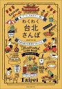 わくわく台北さんぽ 食、アート、カルチャー、癒し台湾の新たな発見をつめ [ オガワナホ ]