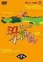 【楽天ブックスならいつでも送料無料】まんが日本昔ばなし DVD-BOX 第2集