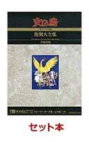 火の鳥《オリジナル版》復刻大全集 全14巻セット 非売品ポストカード1枚付