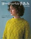 【バーゲン本】ヨーロッパの手あみ 2020秋冬 (Let's knit series) [ ムック版 ]