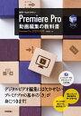 世界一わかりやすい Premiere Pro 動画編集の教科