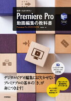9784297116330 - 2021年Adobe Premiere Proの勉強に役立つ書籍・本