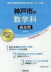 神戸市の数学科過去問(2021年度版) (神戸市の教員採用試験「過去問」シリーズ) [ 協同教育研究会 ]