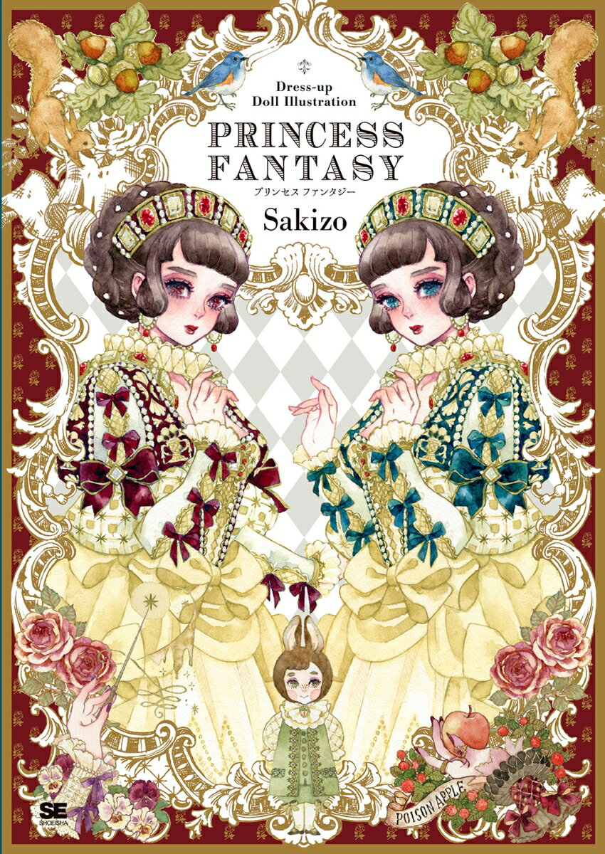 Dress-up Doll Illustration Princess Fantasy画像