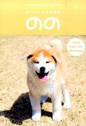 あいにいける秋田犬のの nono's Daily Life Photobo