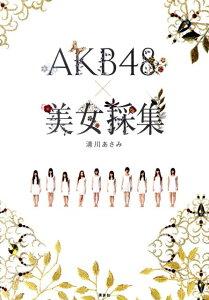 【楽天ブックスならいつでも送料無料】AKB48×美女採集 [ 清川あさみ ]