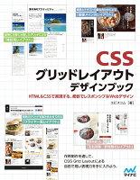CSSグリッドレイアウト デザインブック