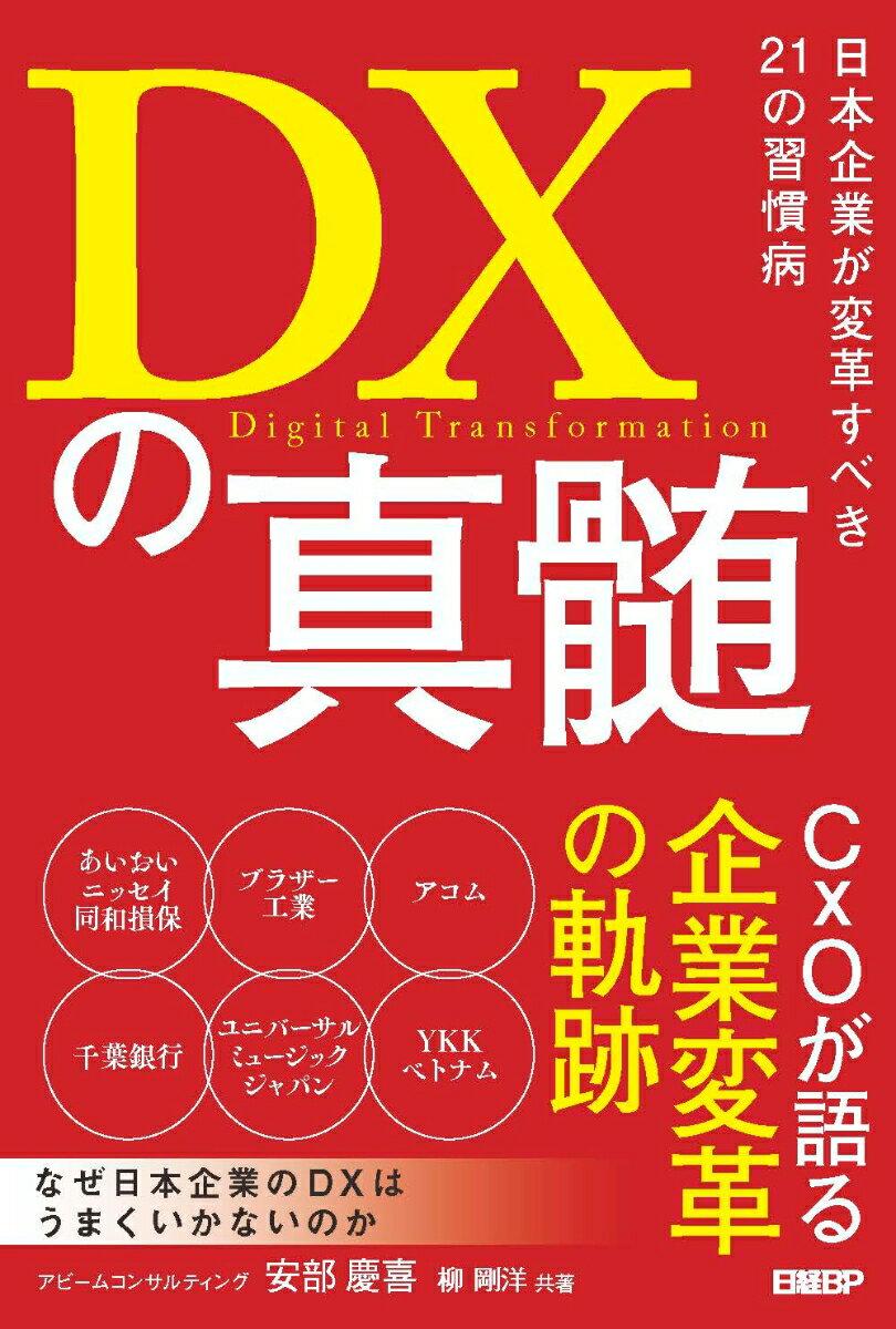 経営, 経営戦略・管理 DX 21