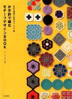 かぎ針で編むモチーフデザインBOOK