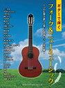 ギターで弾く フォークニューミュージック 〜ソロ弾き語りで楽しむ青春ヒット・全30曲〜