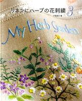リネンにハーブの花刺繍(3)
