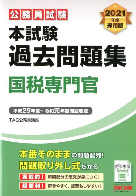 2021年度採用版 本試験過去問題集 国税専門官 [ TAC株式会社(公務員講座) ]