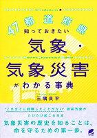 47都道府県 知っておきたい気象・気象災害がわかる事典