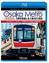 Osaka Metro 30000系 御堂筋線&北大阪急行電鉄[ブルーレイ]