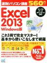 速効!パソコン講座Excel 2013 Windows版 [ マイナビ ]