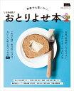 日本全国おとりよせ本