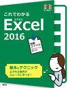 これでわかるExcel2016 [ 鈴木 光勇 ]