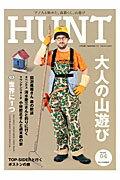 【楽天ブックスならいつでも送料無料】HUNT(volume.04(2014)