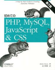 初めてのPHP、MySQL、JavaScript&CSS[ロビン・ニクソン]