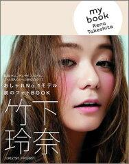 【送料無料】my book Rena Takeshita [ 竹下玲奈 ]