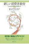 新しい消費者教育 第2版 これからの消費生活を考える [ 日本消費者教育学会関東支部 ]